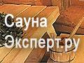 Сауна Эксперт